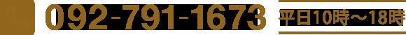 092-791-1673(平日10時〜20時)